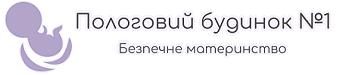 Дніпровський міський пологовий будинок №1