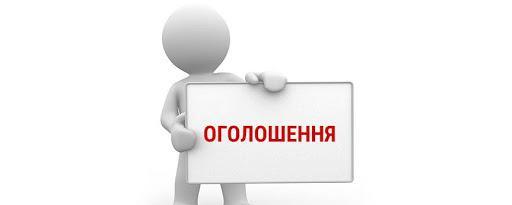Оголошення, щодо відновлення партнерських пологів