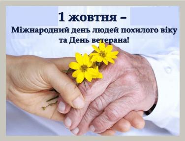 1 жовтня - день людей похилого віку